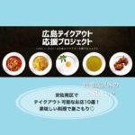 【広島テイクアウト応援プロジェクト 】安佐南区でテイクアウトができるお店10選!美味しい料理で巣ごもり♡