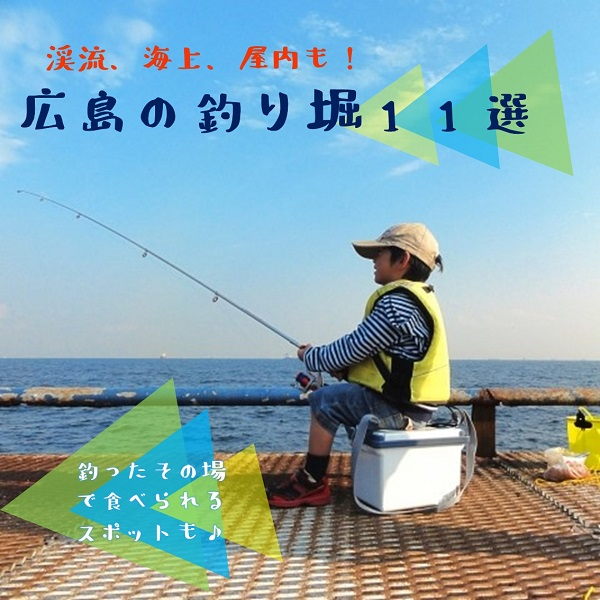 広島の釣り堀11選!釣ったその場で食べられる場所や海釣り体験も可