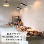 【広島ママグラマー@m_maki0630さんに聞いた!】おすすめのパン屋5選