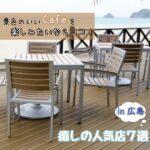 広島で景色のいいカフェを楽しみたいならココ!癒しの人気店7選