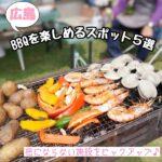 広島でBBQを楽しめるスポット5選!密にならない施設をピックアップ