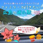 ドライブにおすすめ!ファミリーで行きたい広島の道の駅9選
