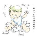 【ママミ先生から広島ママへ♡】「ダメ」を減らして。子どもの好奇心を育もう