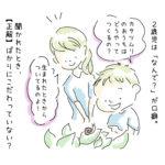 【ママミ先生から広島ママへ♡】正解にこだわらずに。子どもの考えを認めてあげよう