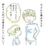 【ママミ先生から広島ママへ♡】他の子と比べずに。その子自身の過去と比較して褒めよう