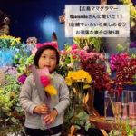 【広島ママグラマー@zonemihoさんに聞いた!】1店舗でいろいろ楽しめる♡お洒落な複合店舗5選