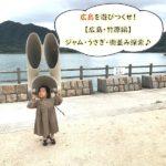 広島を遊びつくせ! 【広島・竹原編】 ジャム・うさぎ・街並み探索♪