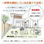 【広島ママ限定】今だから知りたい!これからの時代のお金と住まいを考える無料セミナー