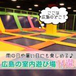 広島の子供向け室内遊び場おすすめ14選☆雨でも暑くても思いっきり遊べる