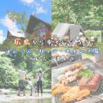 広島から車で行ける!コテージ・ロッジ・キャンプ場の紹介記事4選