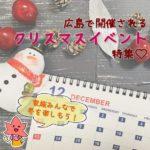 広島で開催のクリスマスイベント特集♪家族で冬を楽しもう!