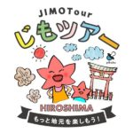 広島を遊びつくせ!今こそ地元広島を「じもツアー」で盛り上げよう!