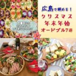 絶品料理が広島で頼める♪クリスマス&年末年始オードブル7選