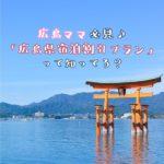 広島ママ必見♪「広島県宿泊割引プラン」って知ってる?