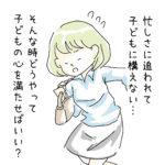 【ママミ先生から広島ママへ♡】気づいたことを言葉に。口に出して愛を伝えよう