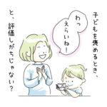 """【ママミ先生から広島ママへ♡】評価よりも感謝を。""""ありがとう""""を伝えよう"""
