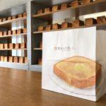 毎日食べたい♡安佐南区に朝の食パン専門店「始まりの食パン」オープン!