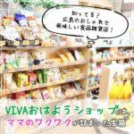 知ってる?広島のおしゃれで美味しい食品雑貨店!VIVAおはようショップは、ママのワクワクが詰まった宝箱♡