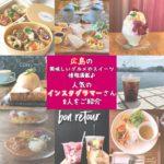 広島の美味しいグルメやスイーツ情報に詳しい人気のインスタグラマーさん8人をご紹介☆