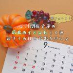 9月開催予定の広島のイベント10選!親子での秋のお出かけに♪