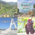 秋のお出かけに「じもツアー」はいかが?広島を遊びつくそう!ピカブ掲載中のお出かけ&遊び系記事7選