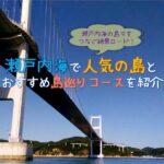 瀬戸内海で人気の島とおすすめ島巡りコースを紹介