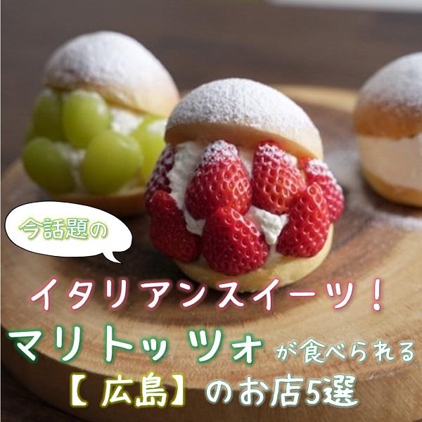 今話題のイタリアンスイーツ!マリトッツォが食べられるお店5選【広島】