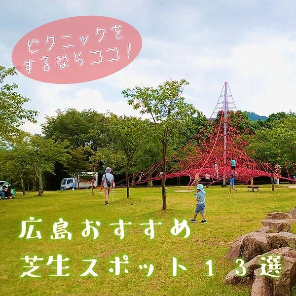 広島でピクニックにおすすめ!芝生のある公園&おでかけスポット13選