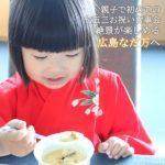 親子で初めての七五三お祝い食事会。絶景が楽しめる広島なだ万へ
