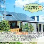 マイホームに太陽光発電つけるべき?お得なメリット&予算以内で叶える方法とは