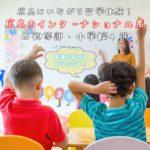 広島にいながら留学体験!広島のインターナショナル系の初等部・小学校4選