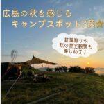広島の秋を感じるキャンプスポット7選☆紅葉狩りや秋の星空観察も楽しめる!