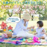広島でピクニックをするならココ!自然に囲まれたスポット8選