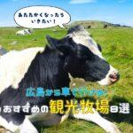 子供と遊びつくす♪広島から車で行けるおすすめの観光牧場8選!