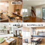 ハウスメーカー11社夢の競演!あなた好みの家は令和春日野にあり!