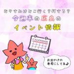 【12月19日.20日】今週末はどこ行く?広島で開催予定のイベントまとめ8選