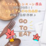 GoToEatキャンペーン広島が10/23始動!プレミアム付き商品券の詳細を全部解説