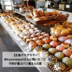 【広島ママグラマー@kozurespotさんに聞いた!】子供が喜ぶパン屋さん5選