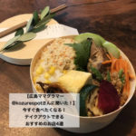 【広島ママグラマー@kozurespotさんに聞いた!】今すぐ食べたくなる! テイクアウトできるおすすめのお店4選
