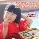 七五三のお食事ができる広島のお店6選♪豪華な料理に子供も大人も大満足間違いなし♡