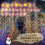 【2020年最新】広島で楽しめる!綺麗なイルミネーションスポット10選!