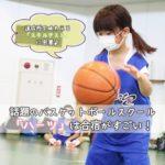 話題のバスケットボールスクール「ハーツ」は合宿がすごい!達成感を味わえる「スキルテスト」に密着