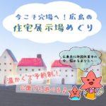 今こそ穴場へ!広島の住宅展示場めぐり