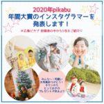 2020年pikabu年間大賞インスタグラマー発表! ~広島ピカブで投稿者の中から5名をご紹介~
