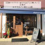 【広島ママグラマー@ririm.goさんに聞いた!】広島のおすすめパン屋さん5選