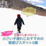 ソリ遊びできるキッズエリアも♪広島から車で行ける小さい子連れにおすすめ雪遊びスポット6選