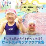 冬こそ水泳がおすすめって本当?ビートスイミングクラブ広島は寒さ対策も万全!