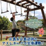 広島&広島近郊のアスレチックで全身運動!おすすめスポット10選
