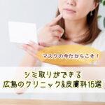 シミ取りができる広島のクリニック&皮膚科15選!