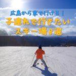 広島から車で行ける!子連れで行きたいスキー場8選【2020-2021】